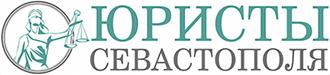 Юристы Севастополя