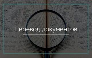Перевод документов