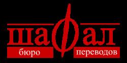 Бюро переводов в Севастополе