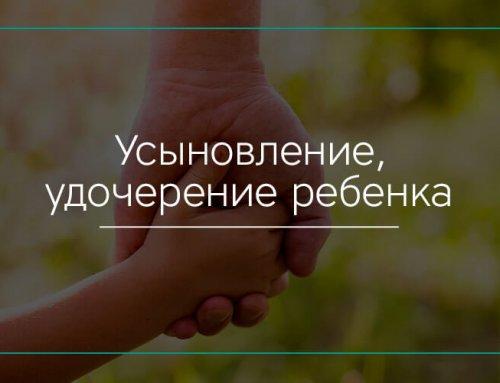 Усыновление, удочерение ребенка: порядок действий