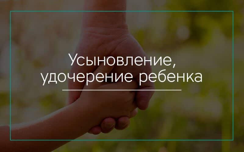 Усыновление, удочерение ребенка