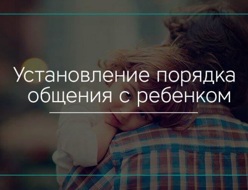 Установление порядка общения с ребенком