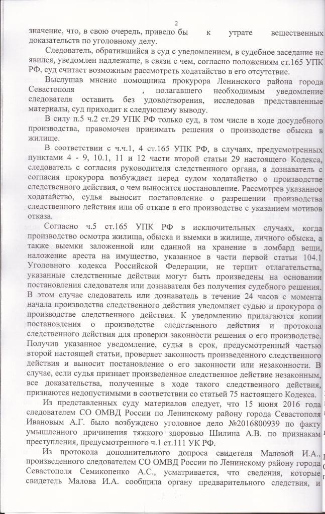 Ленинский суд Севастополя признал действия полиции незаконными.