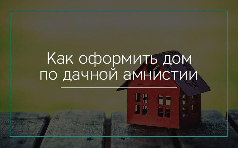 Как оформить дом по дачной амнистии