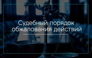 Судебный порядок обжалования действий должностных лиц