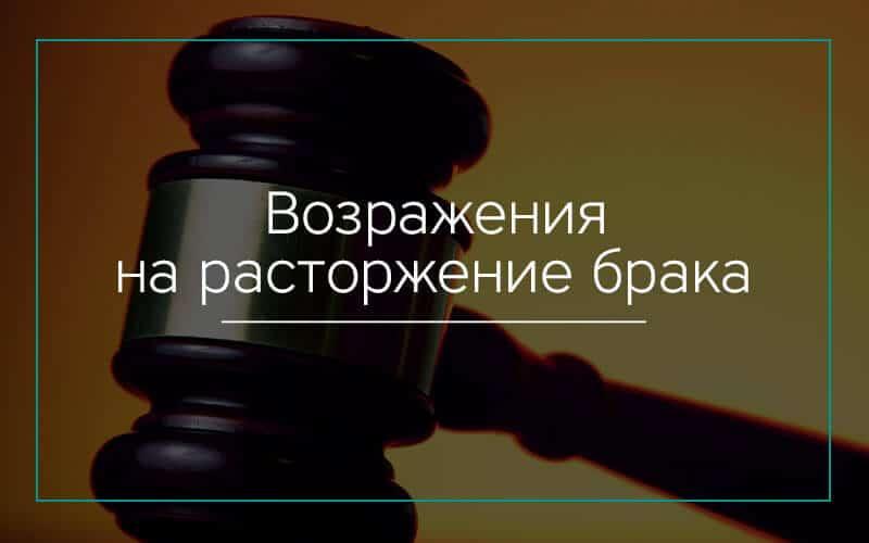 Возражение на развод мировому судье