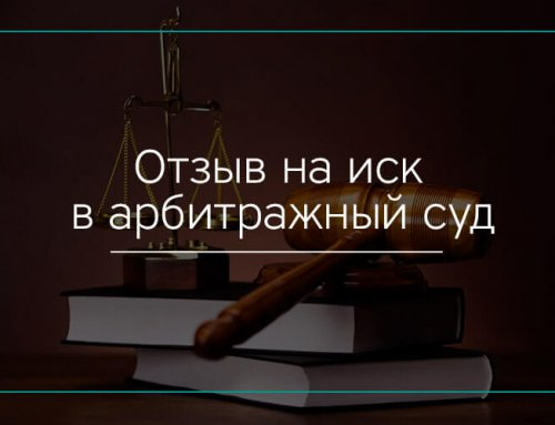 Отзыв на исковое заявление в арбитражный суд