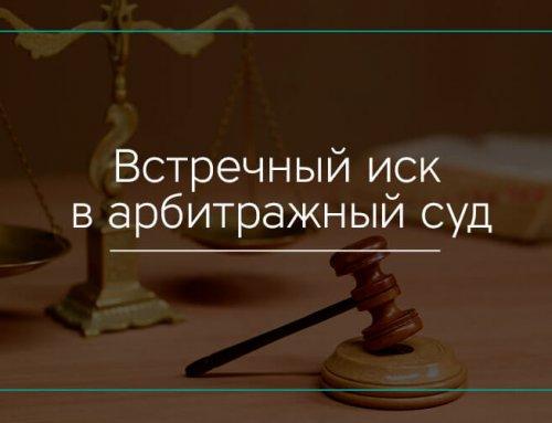 Встречное исковое заявление в арбитражный суд