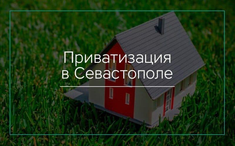 Приватизация в Севастополе