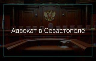 Адвокат в Севастополе