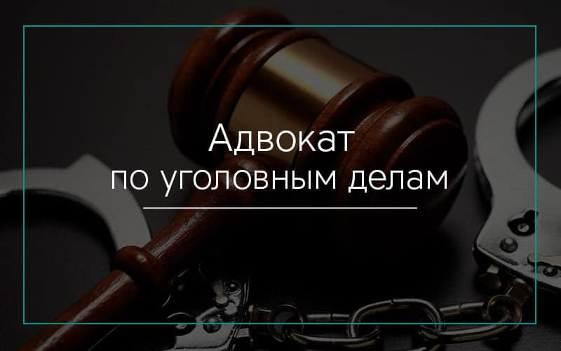 советы адвоката по уголовным делам