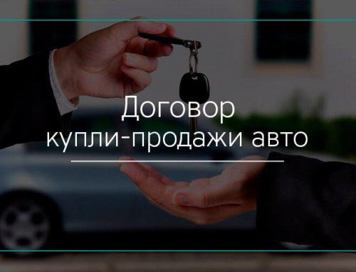 Договор купли-продажи авто