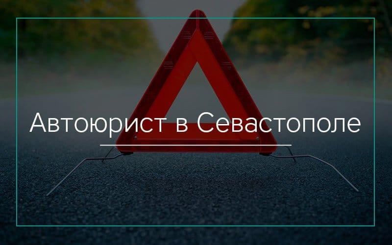 Автоюрист в Севастополе