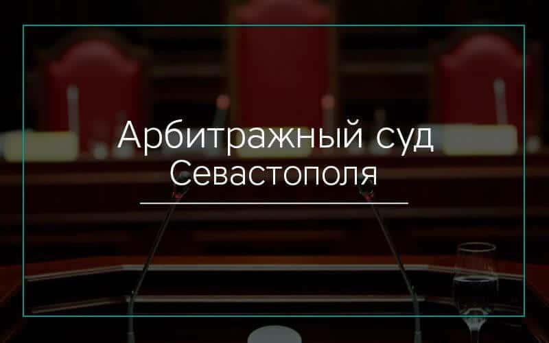 Арбитражный суд Севастополя