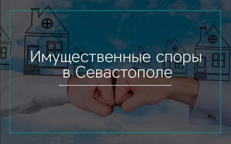 Имущественные споры в Севастополе