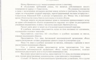 Снятие ареста решение Ленинского районного суда города Севастополя-1