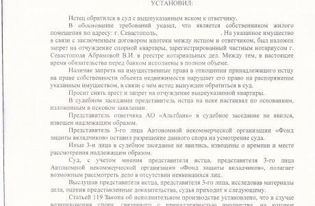 Снятие ареста с недвижимого имущества Ленинский районный суд