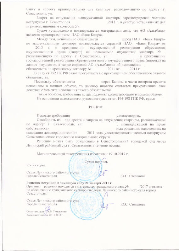 Снятие ареста решение Ленинского районного суда города Севастополя-2