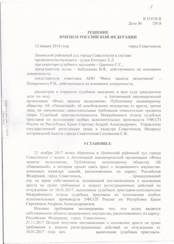 Снятие ареста с недвижимого имущества Ленинский районный суд 1