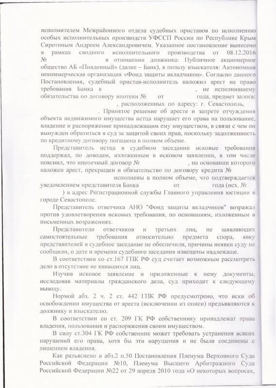 Снятие ареста с недвижимого имущества Ленинский районный суд 2