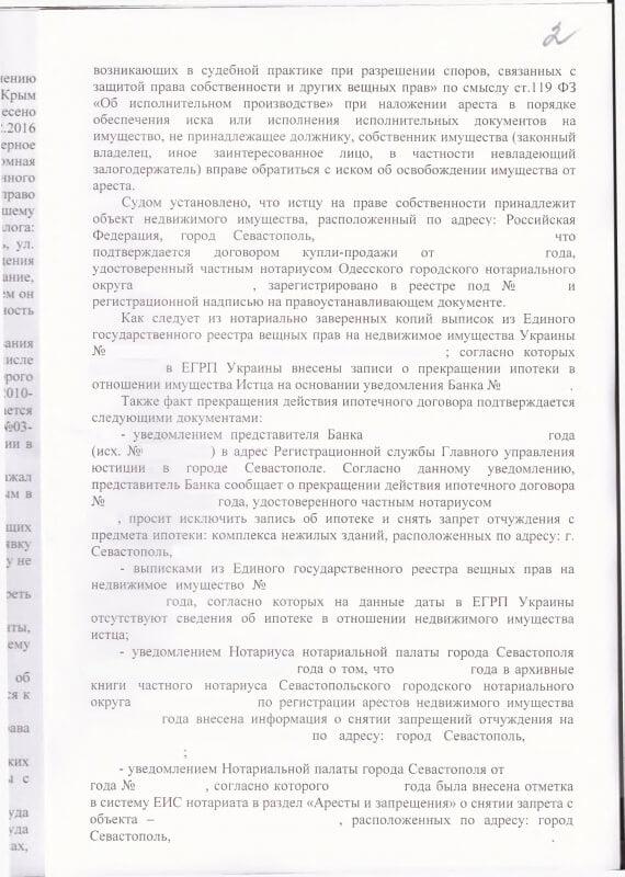 Снятие ареста с недвижимого имущества Ленинский районный суд 3