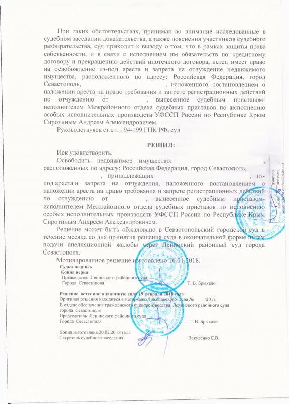 Снятие ареста с недвижимого имущества Ленинский районный суд 4
