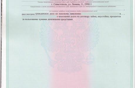 Взыскание долга по расписке Ленинский районный суд