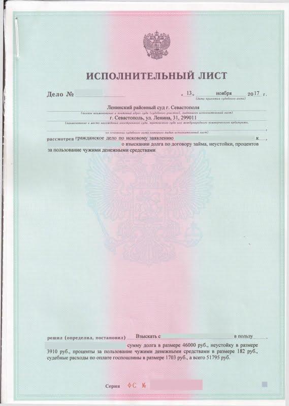 Исполнительный лист по взысканию долга по расписке Ленинский районный суд
