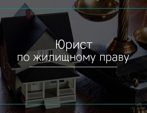 Юрист по жилищному праву