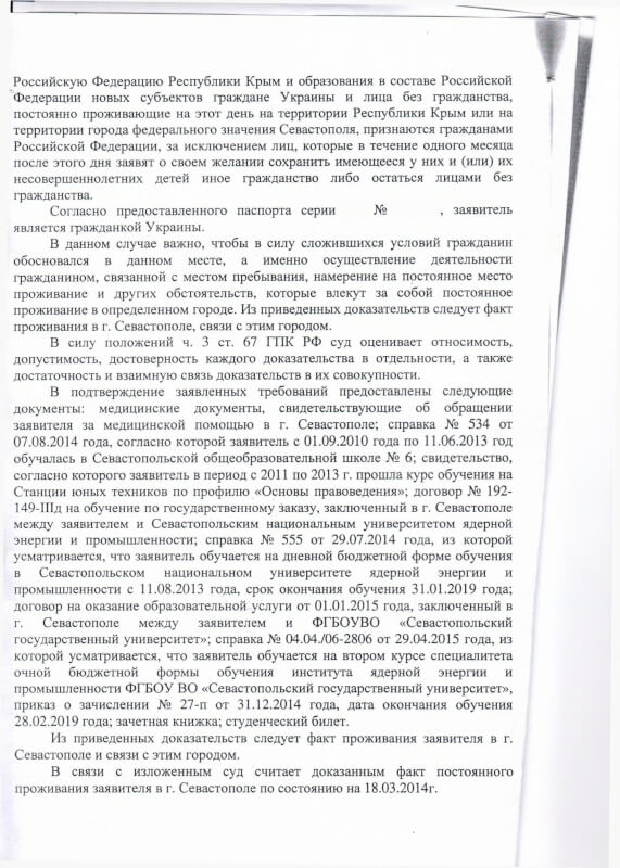 Нахимовский районный суд установление факта проживания