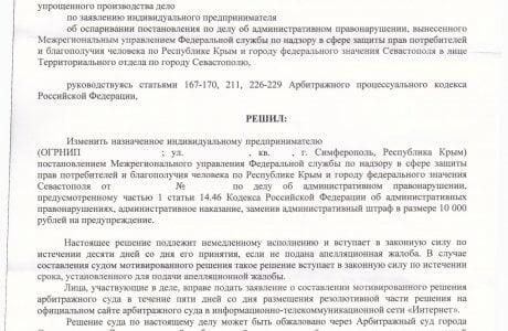 Замена административного штрафа Арбитражным судом города Севастополя