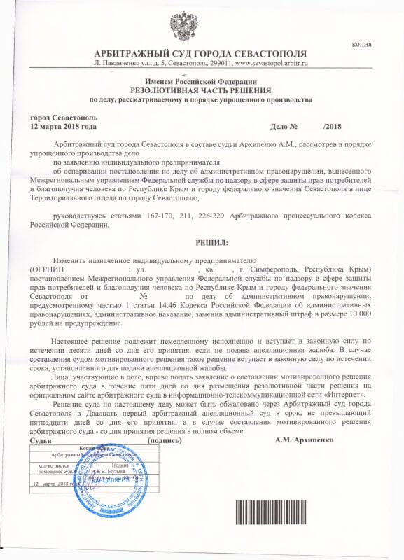Решение Арбитражного суда города Севастополя Роспотребнадзор