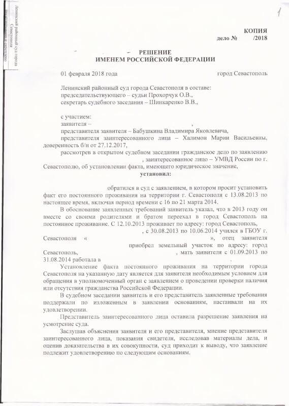 Решение Ленинского районного суда города Севастополя об установлении факта проживания 1