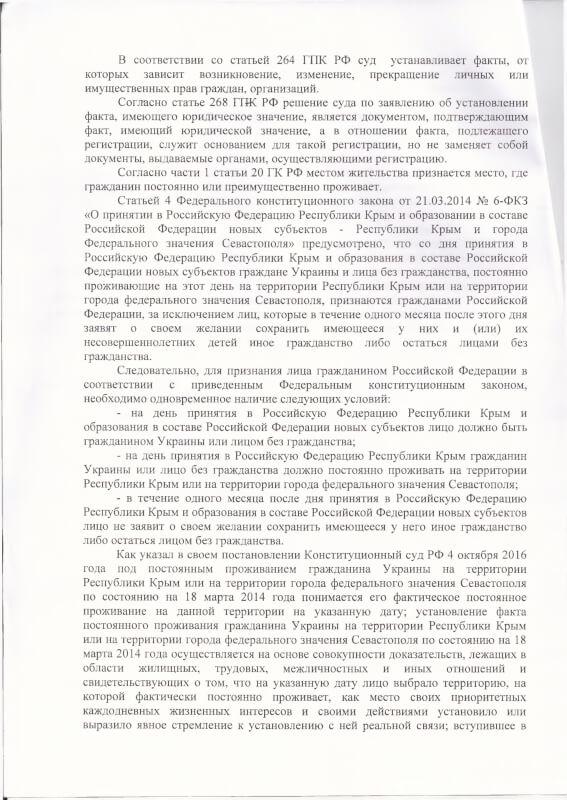 Решение Ленинского районного суда города Севастополя об установлении факта проживания 2