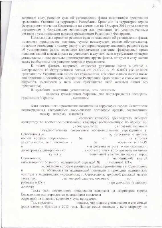 Решение Ленинского районного суда города Севастополя об установлении факта проживания 3