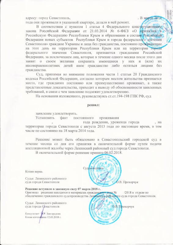Решение Ленинского районного суда города Севастополя об установлении факта проживания 4