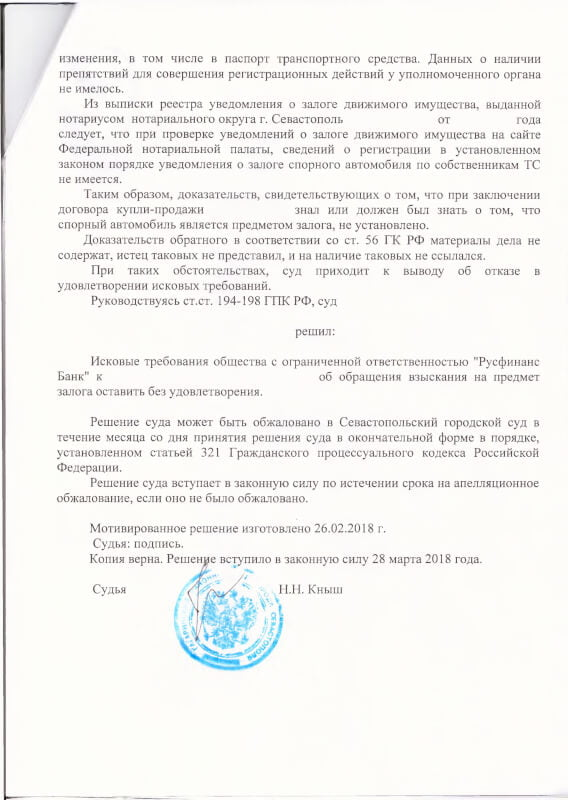 Решение Гагаринского районного суда города Севастополя РусфинансБанк
