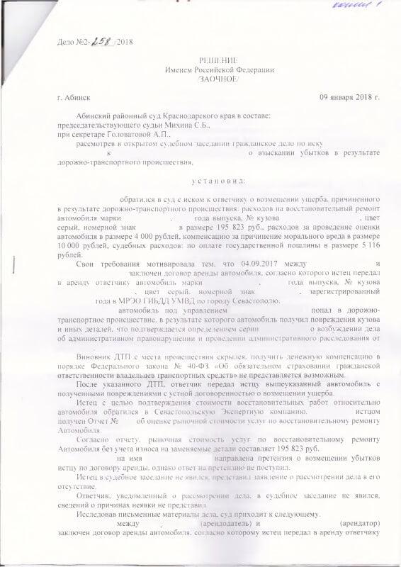 Решение Абинского районного суда о взыскании ущерба ДТП-1