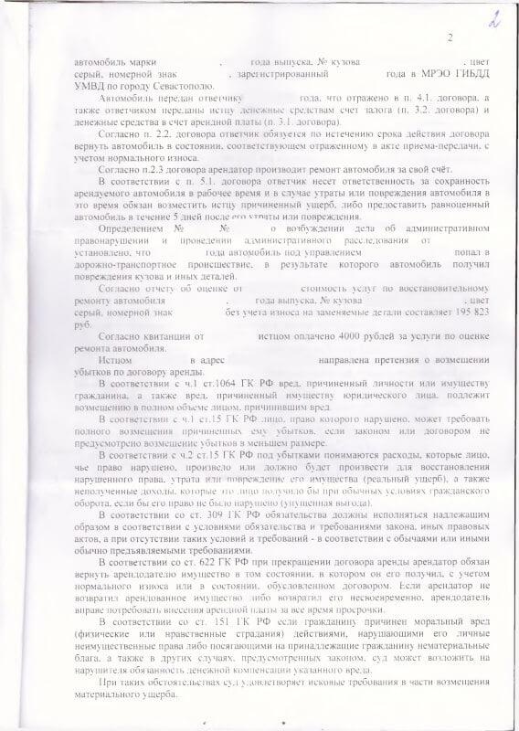 Решение Абинского районного суда о взыскании ущерба ДТП-2