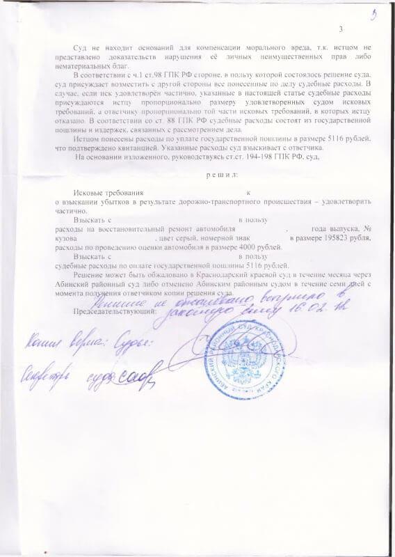 Решение Абинского районного суда о взыскании ущерба ДТП-3
