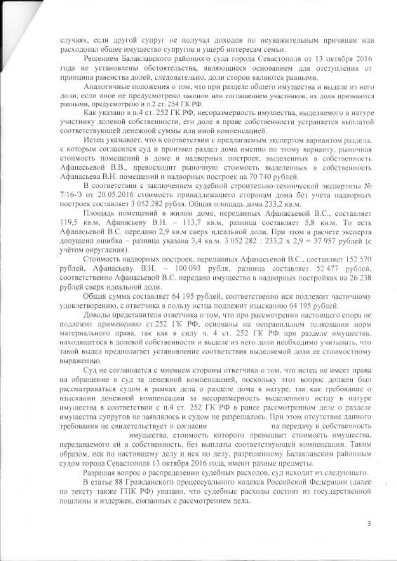 Решение Балаклавского районного суда о несоразмерность выдела доли-3
