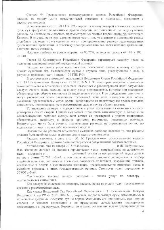 Решение Балаклавского районного суда о несоразмерность выдела доли-4