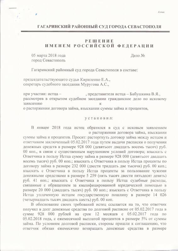 Решение Гагаринского районного суда о взыскании долга-1