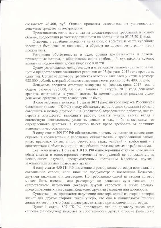 Решение Гагаринского районного суда о взыскании долга-2