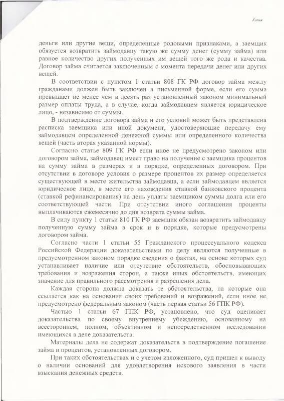 Решение Гагаринского районного суда о взыскании долга-3