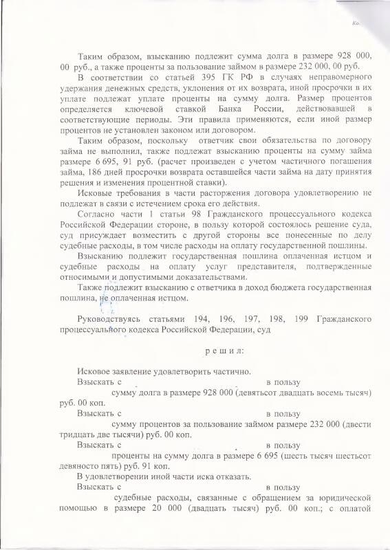 Решение Гагаринского районного суда о взыскании долга-4