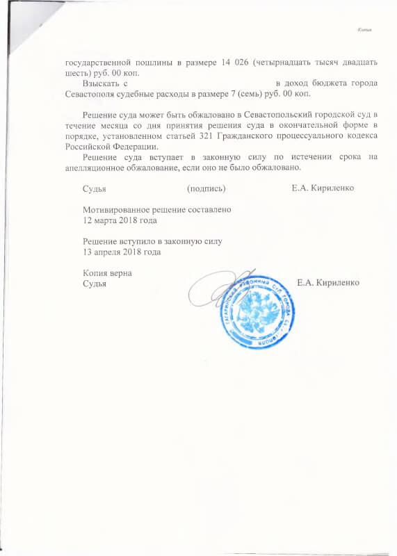 Решение Гагаринского районного суда о взыскании долга-5