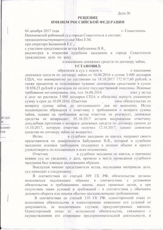 Решение Нахимовского районного суда о взыскании долга-1