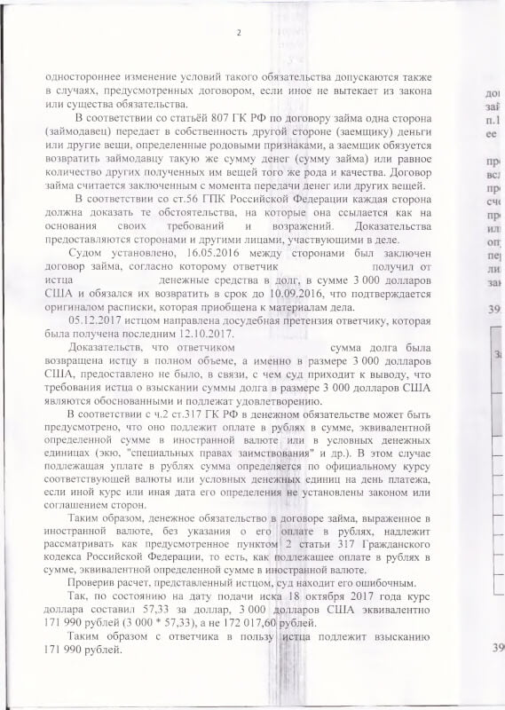 Решение Нахимовского районного суда о взыскании долга-2