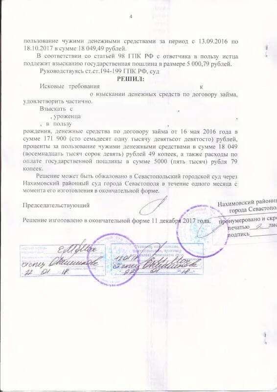 Решение Нахимовского районного суда о взыскании долга-4